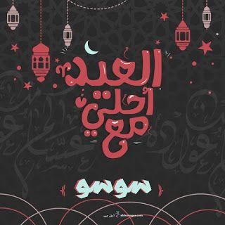 صور العيد احلى مع اسمك 2020 اكتب اسمك على تهنئة العيد Neon Signs Happy Eid Birthday Wishes Flowers