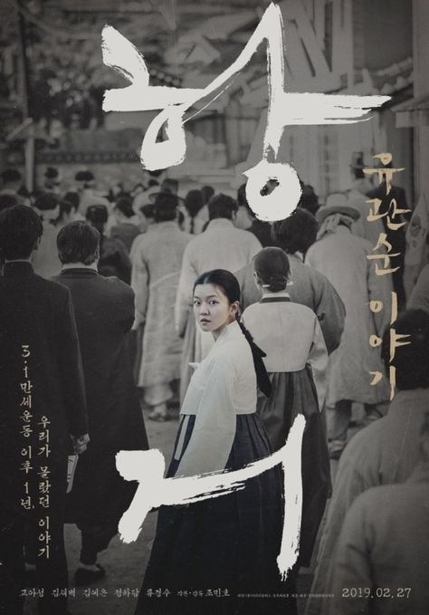 10 Popular Must Watch Korean Movies in Second Half of 2019