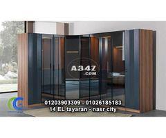 شركة دريسنج روم في مدينة نصر كرياتف جروب 01026185183 Room Home Room Divider
