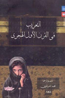 Pin By محمد محمود On أغلفة و عناوين الكتب Tafsir Al Quran Islamic People Internet Archive