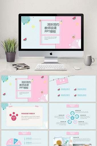 2019 Blue Pink Fresh Teacher Teaching Ppt Template Powerpoint Pptx Free Download Pikbest Ppt Template Design Powerpoint Design Templates Free Powerpoint Presentations
