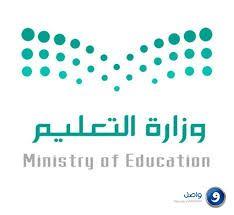 على الاخضر مشينا بحث Google Academic Calendar Ministry Of Education Tech Company Logos