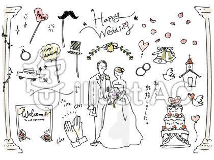 結婚式に使えるかもウェディングイラストイラスト イラスト フリー