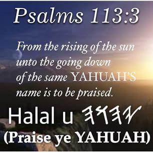 Encouraging Scriptures Yahusha saviour Hebrew | Psalm 113:1 Praise