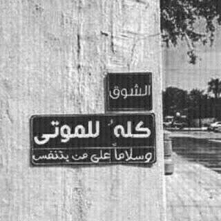 الشوق كله للموتى وسلاما على من يتنفس Arabic Words Pics Words