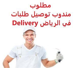 وظائف شاغرة في السعودية وظائف السعودية مطلوب مندوب توصيل طلبات في الرياض D Mens Tops Mens Tshirts Polo Shirt