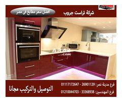 مطابخ اكريليك 2021 تشكيلة متنوعة من المطابخ بافضل سعر01117172647 Kitchen Kitchen Appliances Home