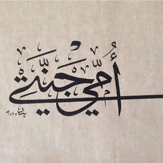 Brana Tune On Twitter Islamic Phrases Arabic Calligraphy Art Master Quotes