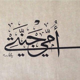 كلام عن الام صور عن الام عبارات شعر عن الام صور مكتوب عليها كلمات عن امي Iphone Wallpaper Quotes Love Beautiful Arabic Words Islamic Art Calligraphy