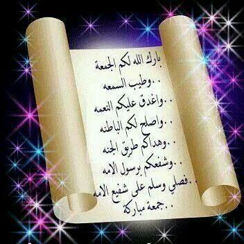 اللهم صل على محمد وال محمد جمعة مباركة وطيبة Sabah Jumma Mubarak