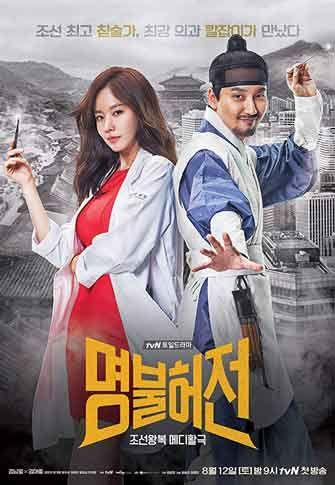 Drama Korea Fantasi : drama, korea, fantasi, Drakor, Fantasi, Deserving, Drama, Korea,, Fantasi,