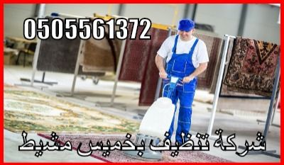 شركة تنظيف بخميس مشيط 0505561372 تنظيف بالبخار وخصومات 30 Stuff To Buy