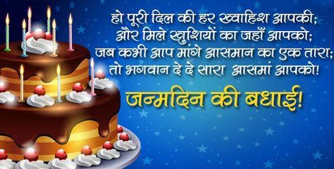 Exclusive Happy Birthday Wishes In Hindi Happy Birthday Sms