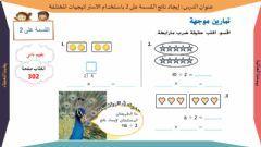 القسمة على 2 Language Arabic Grade Level 3 School Subject الرياضيات Main Content القسمة Other Contents القسمة Online Workouts Online Activities Worksheets