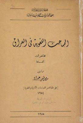 المباحث اللغوية فى العراق مصطفى جواد Pdf Arabic Calligraphy Pdf