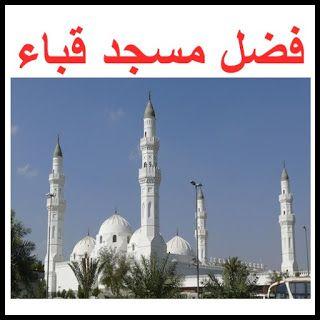 فضل مسجد قباء Taj Mahal Landmarks Travel