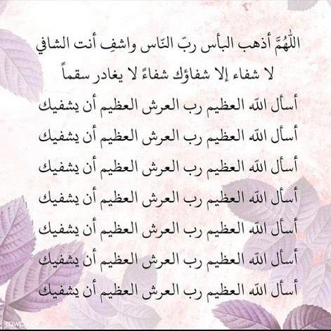 1 438 Mentions J Aime 17 Commentaires Twitter Ad3yaaaa Ad3yaaaa Sur Instagram اللهم اشف مرضانا و عاف مبتلانا و المسلمين و المسالما Math Math Equations