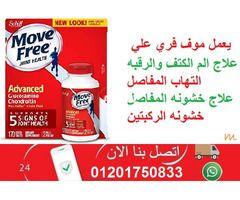 كبسولات Move Free موف فري Joint Health Health Chondroitin