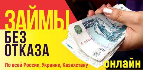 Список мфо онлайн на карту круглосуточно по всей россии без отказа