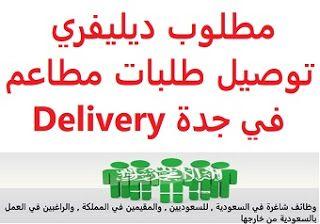 وظائف شاغرة في السعودية وظائف السعودية مطلوب ديليفري توصيل طلبات مطاعم في Arabic Calligraphy