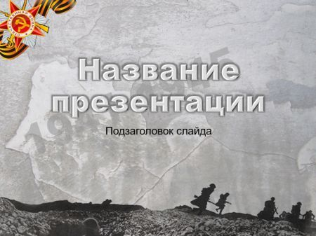 Vojna 1941 1945 Shablon Prezentacii 9 Maya Fon Prezentacii Voennyj