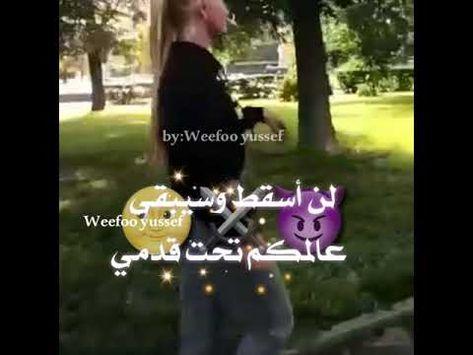 حالات واتس غرور وكبرياء للبنات غرور انثى Youtube Bad Girl Aesthetic Bad Girl Photo And Video
