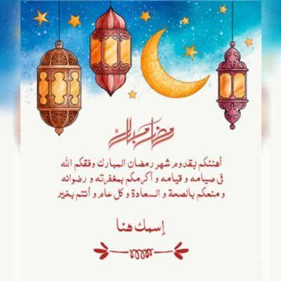 موقع قلوب اكتب اسمك و اسم حبيبك في صورة رمضان أحلى و أنا معاك تهنئة للكوبل الإخوة Poster Movie Posters Art