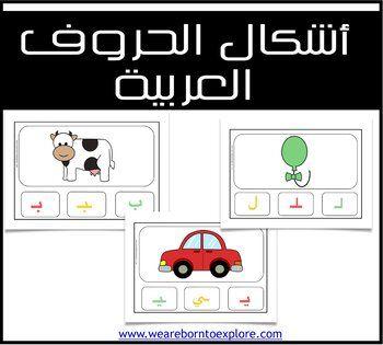 أشكال الحروف العربية Shapes Of Arabic Alphabets By Mommy Slp Teachers Pay Teachers Selling Teaching Resources Teaching Resources Teacher Resources