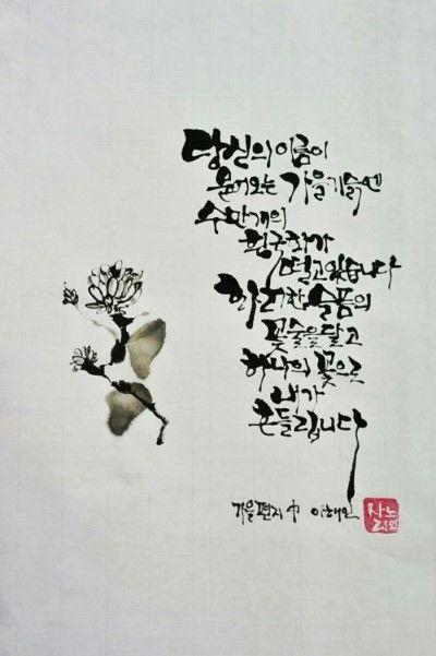 By 사노라면 이해인 가을편지 중에서 주말에 촉촉히 비에 젖은 후 아침 기온은 제법 선선해집니다 수채화 엽서 손글씨 명언
