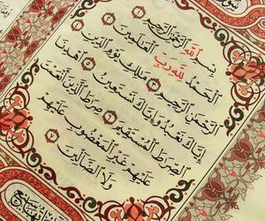 تفسير حلم سورة الفاتحة قراءة سورة الفاتحة في المنام Islamic Calligraphy Quran Islamic Calligraphy Quran Verses