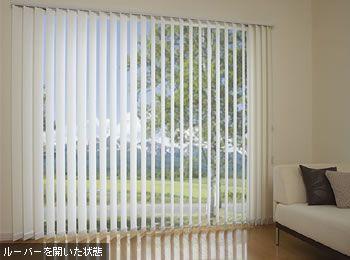 縦型ブラインド 快適な毎日を ヨシダインテリアのblog Interior Curtains Blinds