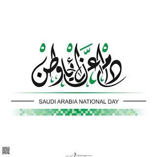 صور اليوم الوطني السعودي 1442 خلفيات تهنئة اليوم الوطني للمملكة العربية السعودية 90 Happy National Day Words Quotes Gift Box Template
