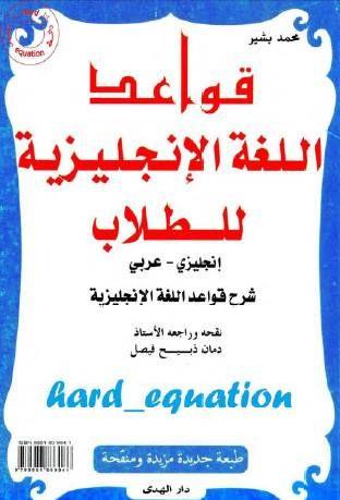 تحميل كتاب قواعد اللغة الانجليزية للطلاب Pdf English Grammar Book Pdf Grammar Book English Grammar Book