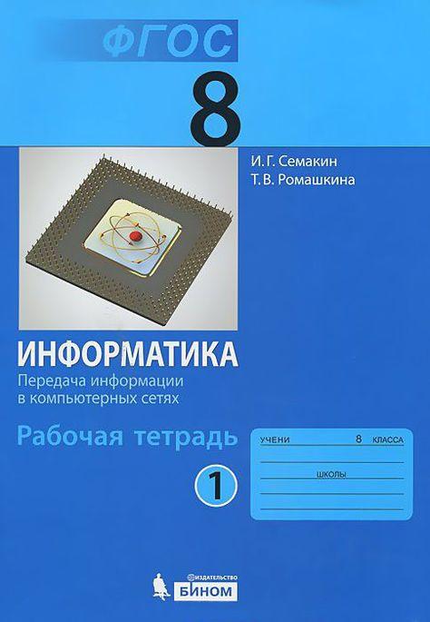 Praktikum 8 Klass Semakin Linux Age Of Empires Iii Algebra
