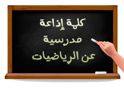 إذاعة مدرسية عن الرياضيات مقدمة وخاتمة اذاعة مدرسية عن مادة الرياضيات Check More At Https Www Mogtm3k Com Art Quotes Chalkboard Quote Art Chalkboard Quotes