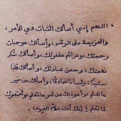 اللهم آمين Islamic Quotes Quran Quotes Inspirational Quran Quotes