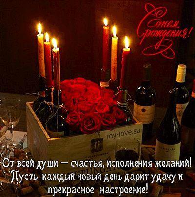 Kartinki Animacionnye Otkrytki S Dnem Rozhdeniya S Pozhelaniyami So Stihami Skachat Besplatno Kartinki Otkrytki Happy Birthday Happy Day Wine Bottle Images