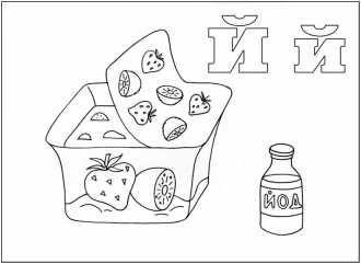 йогурт йод абетки азбука алфавит и раскраски