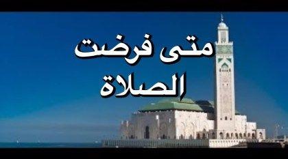 غزل قلوب مصرية مدونه ومجله متى فرضت الصلوات الخمس Weather Screenshot Weather