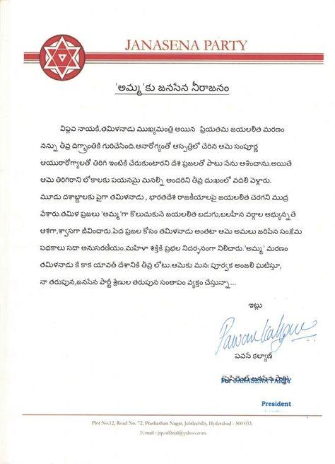 Pawan Kalyan Releases Condolence Message To Jayalalitha Pawan - condolence letter