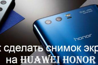 Kak Sdelat Snimok Ekrana Na Huawei Honor Smartfon Mir