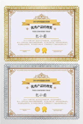 đơn Giản La Giải Thưởng Cuối Năm Giải Thưởng Danh Dự Tuyệt Vời Quản Ly Chứng Nhận Sản Phẩm Mẫu Pikbest Templ Templates Certificate Templates Poster Template