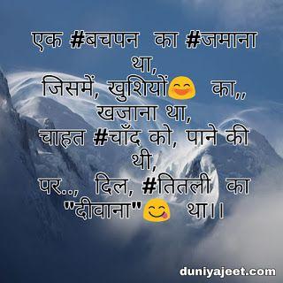 Hindi status new Best Attitude