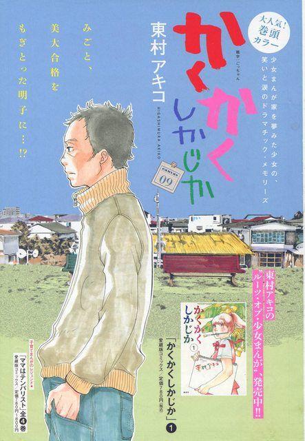 『かくかくしかじか/9』東村アキコ
