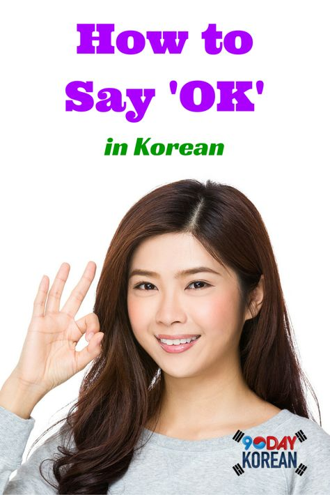 How to Say 'OK' in Korean  The work 'OK' in Korean is interesting because there are so many situations you can use it in. We'll tell you all about them!