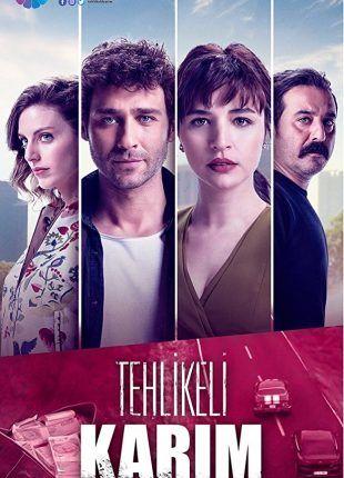 موقع للمسلسلات التركية مترجمة ومدبلجة Turkish Drama Turkish Series And Movies Mosalsalat Torkia Movie Posters Movies Tv Series