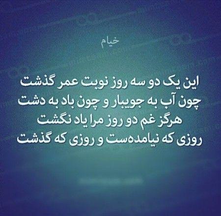 عکس نوشته رباعیات خیام برای پروفایل In 2021 Rumi Quotes Iranian Art Neon Signs