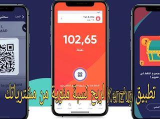 تطبيق كنز آب Kenz Up لربح نسبة مئوية من مشترياتك In 2021 Electronic Products Phone App