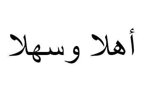 Innalillahiwainnailaihirojiun Tulisan Arab Masnasih Com Ahlan Wa Sahlan Arabic Islamic Wall Decor