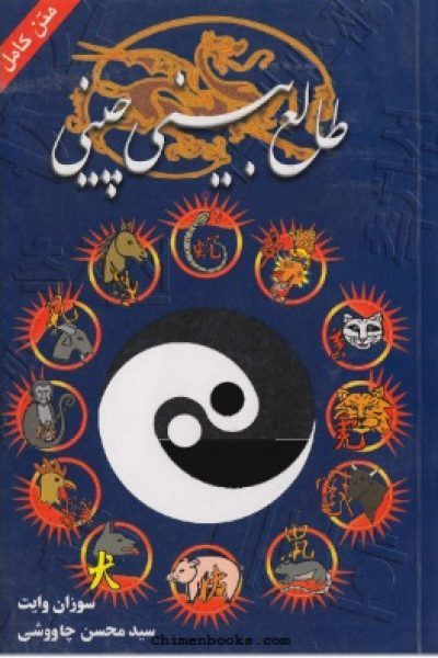 کتاب طالع بینی چینی دانلود رایگان نوشته ی سوزان وایت فروشگاه فایل و کتاب چیم ن Symbols Book Cover Art Exhibition
